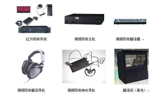 同传设备-译雅馨同传设备公司